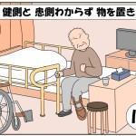 【健側と 患側わからず 物を置き】は結構、介護現場ではあるあるの光景かも…