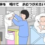 【産休を 明けて おむつが大きいな】から見える介護施設排泄ケアの実状