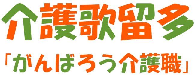 介護歌留多(カルタ)  広大寺源太