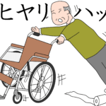 ヒヤリハット 老人問題