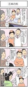 介護支援専門員・ケアマネの漫画