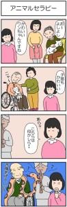 介護の漫画