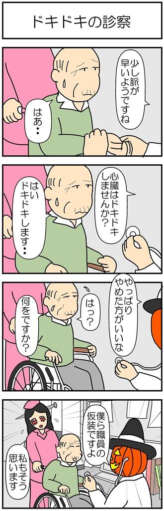 診察と介護の4コマ漫画