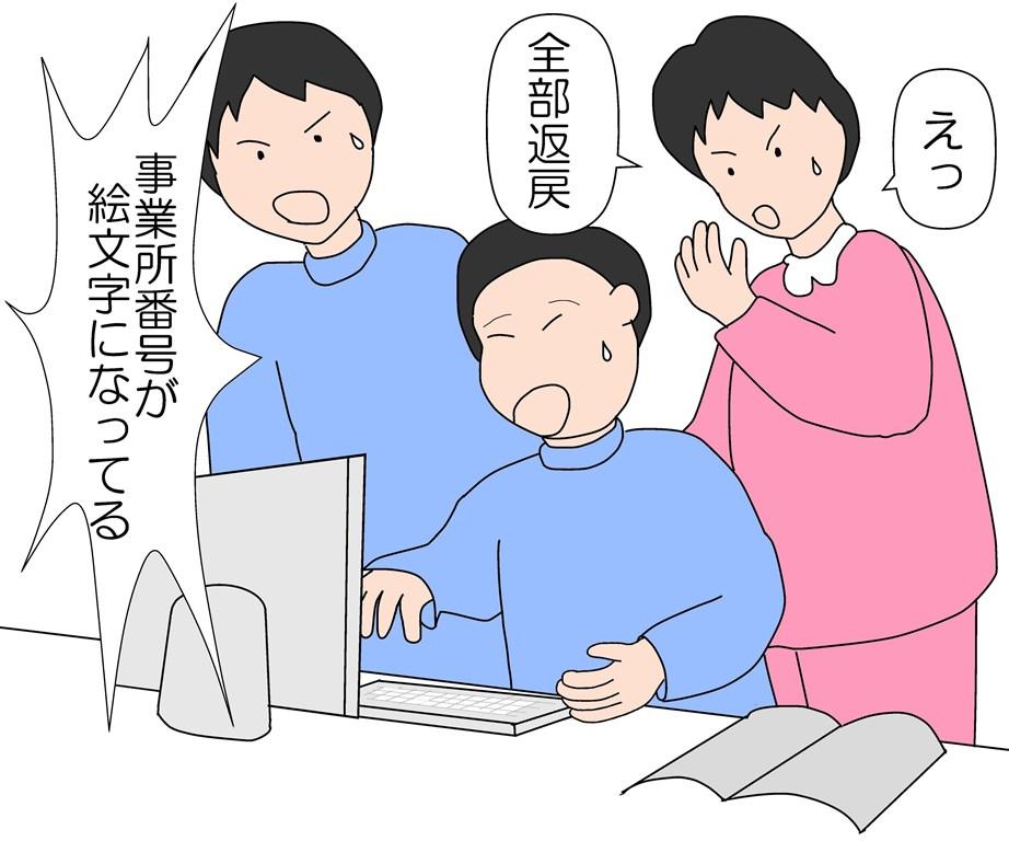 介護保険の漫画