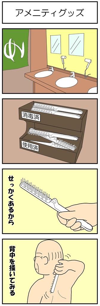髪の薄い方の4コマ漫画