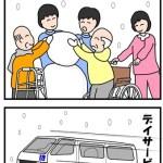 雪遊びのデイ