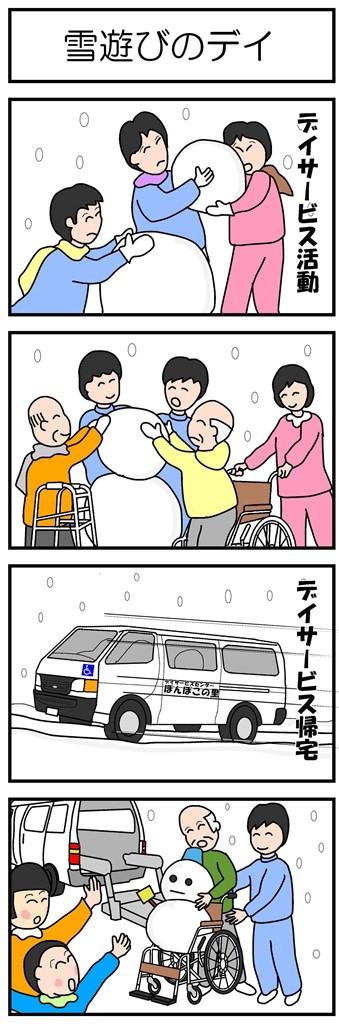 雪だるまを作る介護の現場