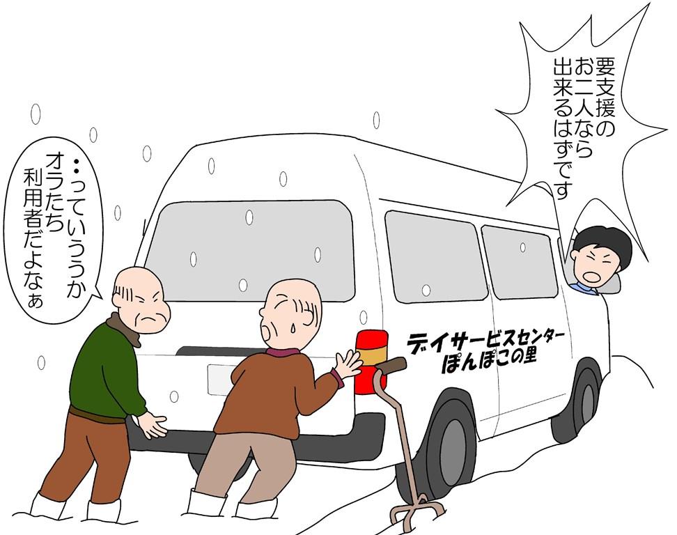 雪道はお互い助け合ってます。いいぞ新潟!