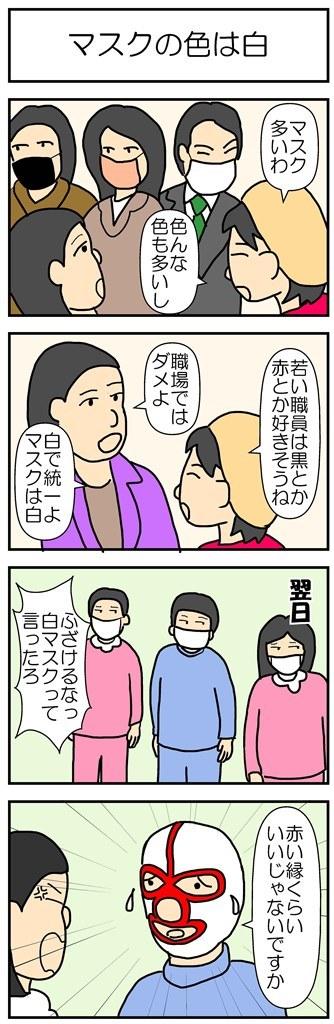 風邪の季節は防寒対策の4コマ漫画