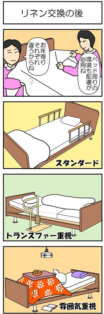 家庭的なベッド環境のマンガ