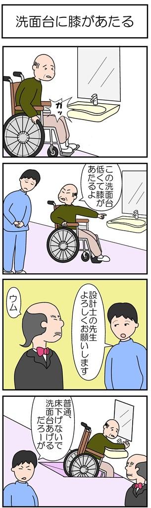 車椅子と改修のマンガ