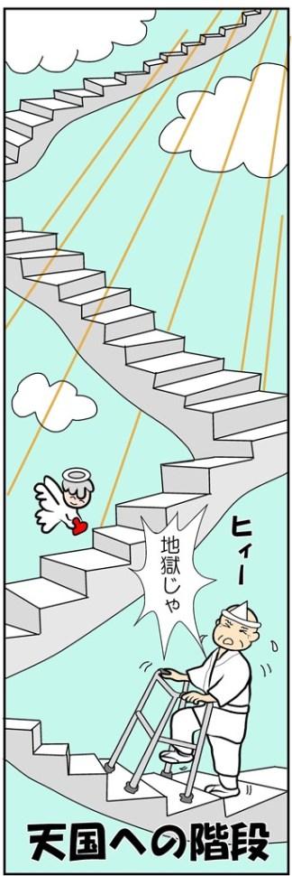 天国への階段と介護漫画