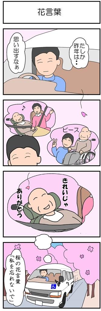 桜の花を見て思い出すマンガ
