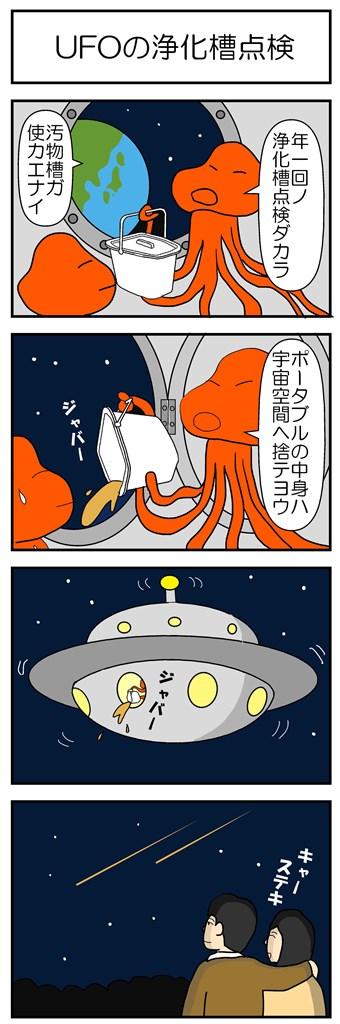 流星群と介護現場の漫画