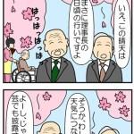 施設の観桜会