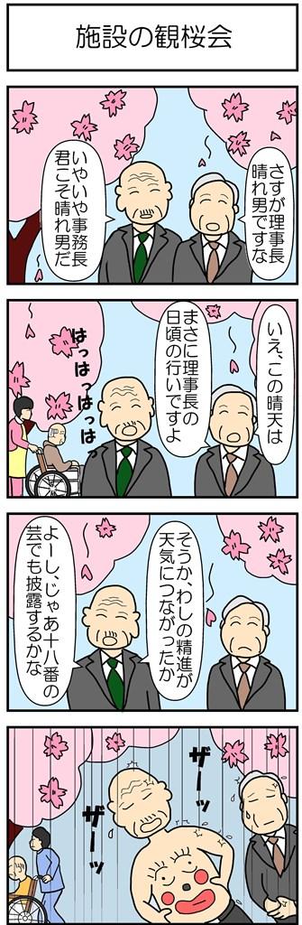観桜会行事の4コマ漫画