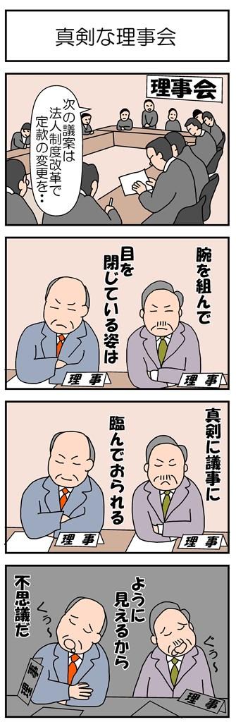 真剣な社会福祉法人の理事会 介護漫画 広大寺源太