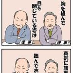 介護漫画と広大寺源太
