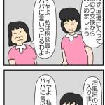 介護嫌いの相談員