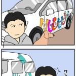 車両のデザイン