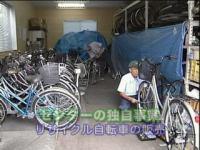 リサイクル自転車の販売