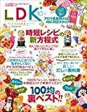 LDK2016年10月号