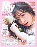 Ray特別編集号2019年3月号