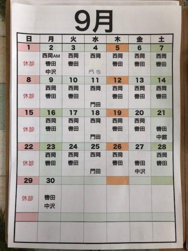 9月のシフト表