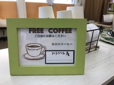 整骨院で至福のコーヒーを一杯いかがですか?