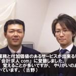 ペンデル税理士法人 成功者インタビュー
