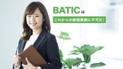 BATICはこれからの経理業務に必要です