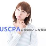 USCPAとはどんな資格なの?