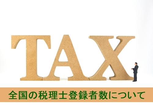 全国の税理士登録者数の実態とは