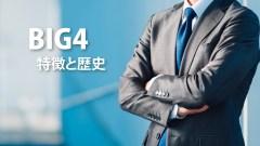 BIG4コンサルティングファームの特徴と歴史とは