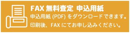 お車の無料査定FAX申込用紙ダウンロード