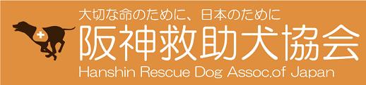 捜索災害救助犬育成・出動、セラピードッグ派遣 阪神救助犬協会