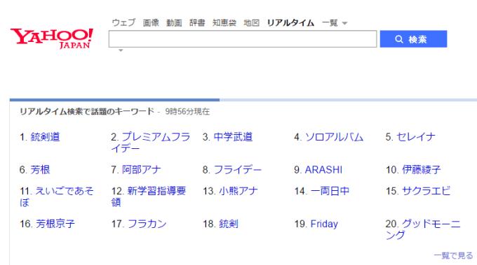 Yahooリアルタイム10月31日10:00