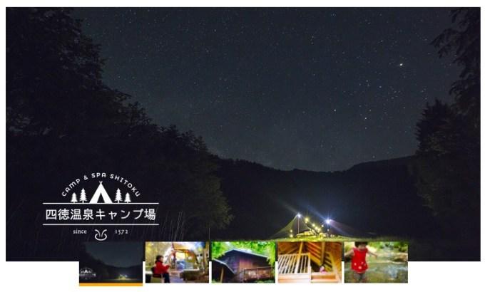 四徳温泉キャンプ場の夜景