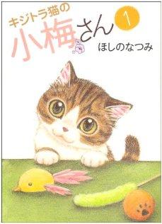 ケモノ漫画4