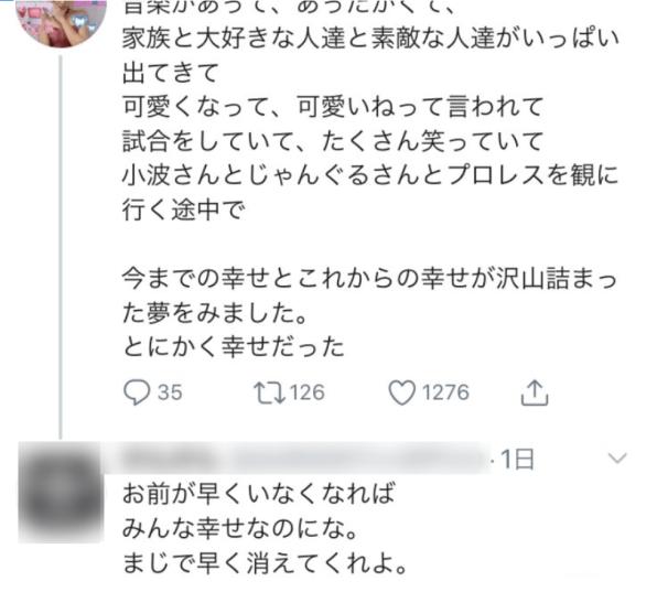 誹謗 中傷 花 犯人 木村