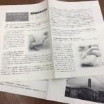 【自己紹介】自称『日本一文章を書くのが好きなふとん屋』への道(パート5)