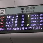 台風で新幹線が止まる(運休)時の基準や対処法や対策を紹介!