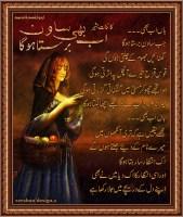 ab-bi-sawan-by-kainaat