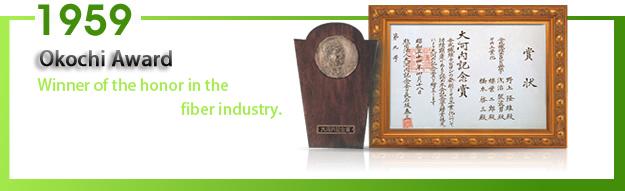 Winner of the honor in the fiber industry