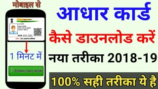 How To Download Aadharcard in mobile | Aadharcard Mobile me kaise Download Kare