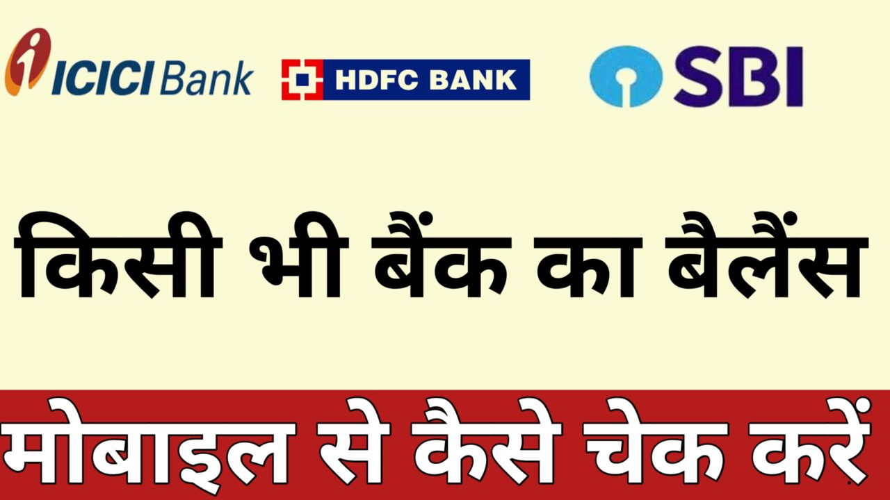How can I know my  account balance by missed call | kisi bhi Bank Ka aacout balanace or mini statement kaise pata kare miss call se ?