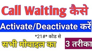 How to activate or Deactivate Call waiting service। for Android user