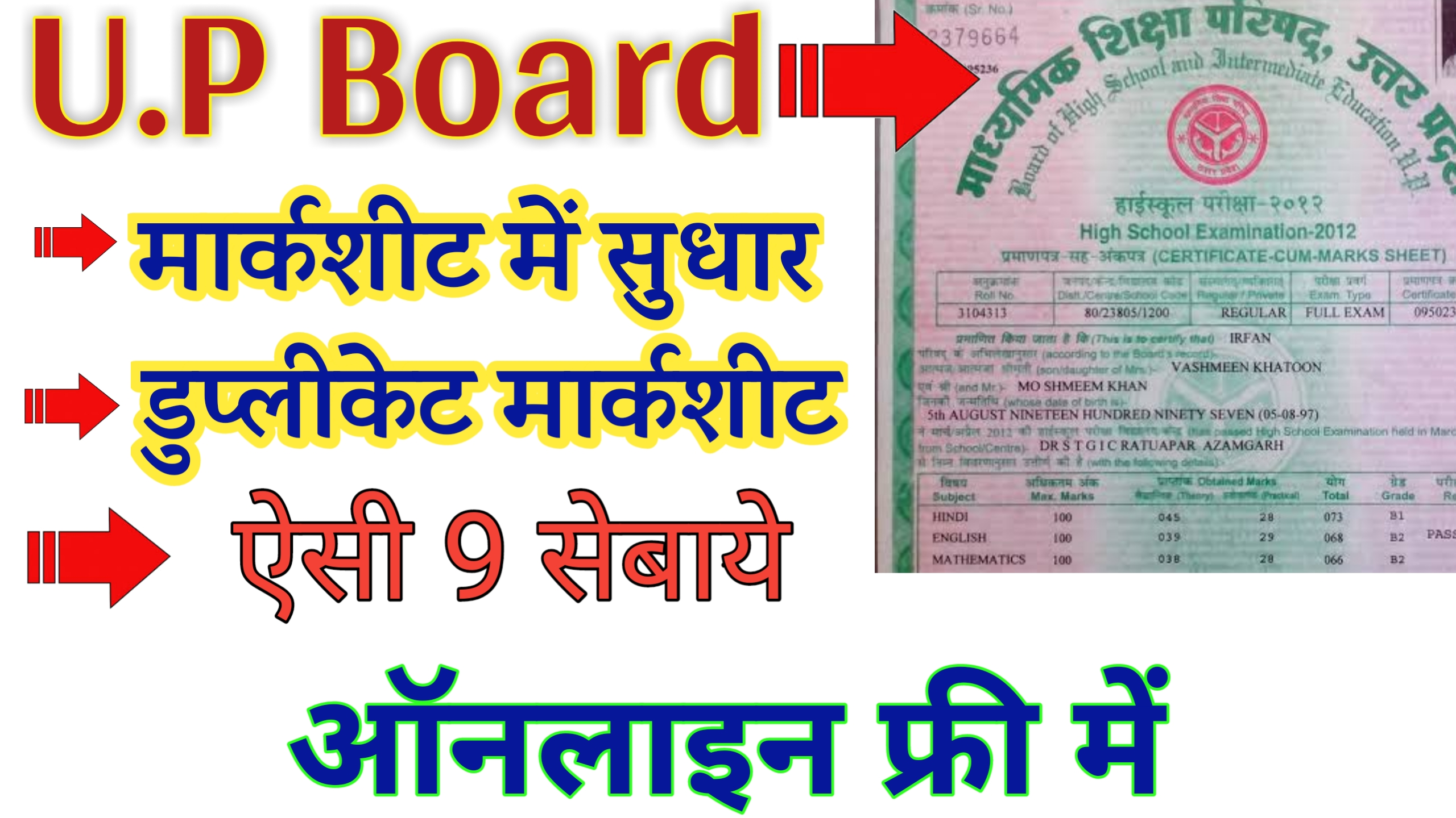 UP Board 10th ,12th marksheet download and correction online free using UPMSP SERVICE