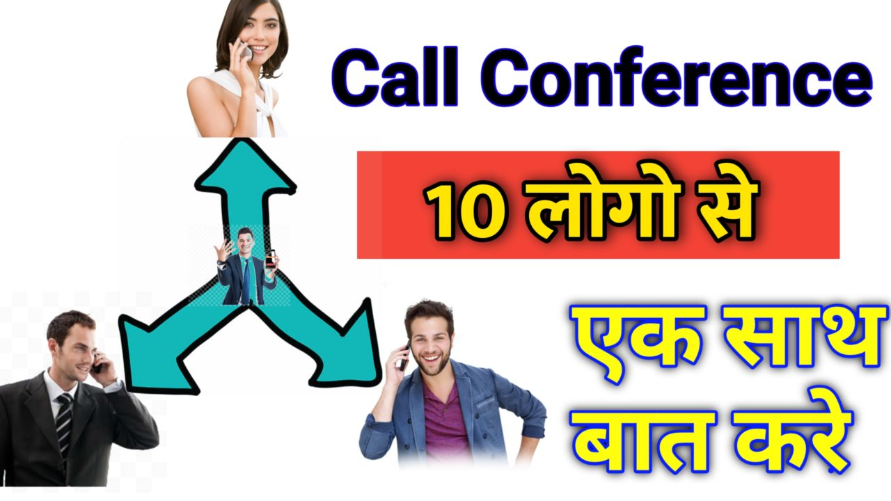 Conference Call Kaise kare । How to Conference Call । Conference Call Setting
