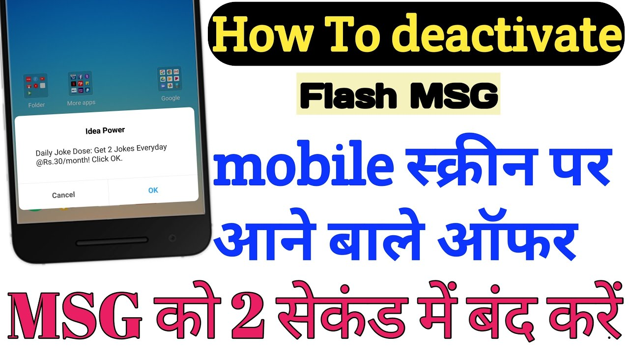 how to disable flash messages on any phone |voda,idea,airtel,bsnl,jio